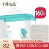 十月結晶嬰兒隔尿墊 一次性寶寶防水透氣兒童尿墊 160片新生兒薄款小號33*45cm *3件+湊單品