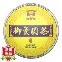 大益 普洱茶 茶葉 熟茶 茶 餅茶 2015年御貢圓茶200g/餅中華老字號