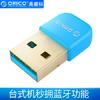 ORICO 奧睿科 BTA-403 USB藍牙4.0適配器 *5件