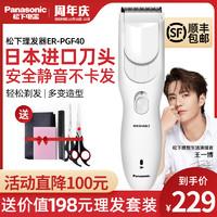 Panasonic 松下 ER-PGF40 電動理發器