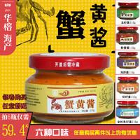 華榕 蟹黃醬 醇鮮美味110g/罐 *2件