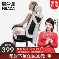 黑白調(Hbada) 電腦椅 辦公椅 電競椅 人體工學椅 靠背家用可躺旋轉 白色帶腳托