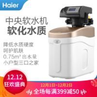 海爾(Haier)中央軟水機 家用凈水器 全屋軟水系統 別墅公寓全自動除垢軟化水質 HSW-WS6(B)