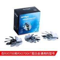 藍寶石RGB發光顯卡風扇RX5700/RX5700XT超白金RGB風扇套裝