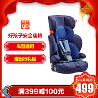 gb好孩子高速汽車兒童安全座椅9個月-12歲汽車用寶寶安全座椅CS619車型通用可折疊便攜帶
