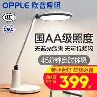 歐普照明(OPPLE)led護床頭護眼燈年貨 無藍光危害 -無可視頻閃 調光開關 *2件