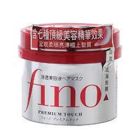 預售:SHISEIDO 資生堂 fino 高效滲透發膜 230g *2件