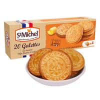 St Michel 圣米希爾 黃油曲奇餅干 130g 盒裝 *13件