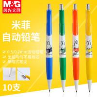 M&G 晨光 MF3002 自動鉛筆 3支
