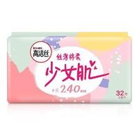 高潔絲經典系列絲薄棉柔護翼少女肌衛生巾日用32片 *2件