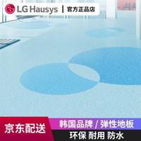 LG Hausys彈性地板革 2mm厚 1平米