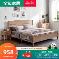 全友家居北歐簡約雙人床 水曲柳架原木色1.8m1米5床板式床125503