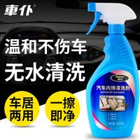車仆汽車內飾清洗劑 頂棚 座椅 中控臺 地毯 絨布皮革塑料殺菌除味去污清洗劑