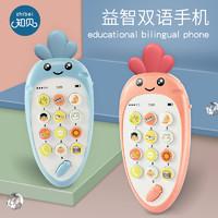 知貝兒童手機模型玩具嬰兒一歲寶寶益智早教仿真雙語電話機男女孩