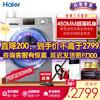 海爾洗衣機直驅超薄全自動大容量變頻靜音消毒滾筒洗衣機家用公寓家電 水晶系列
