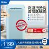 海爾3公斤母嬰兒童迷你全自動波輪殺菌小洗衣機XQBM30-R018MY