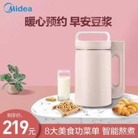 美的(Midea)豆漿機自營 家用全自動加熱 豆漿機 小型迷你攪拌機料理機 DJ10B-E101