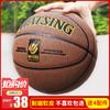 WITESS 7號專業比賽籃球