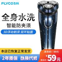 飛科(FLYCO)電動剃須刀充電式刮胡子刀男士胡須刀三頭剃胡刀須刨全身水洗