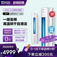 海信3匹立式空調柜機一級能效變頻圓柱冷暖客廳家用72LW/E80A1