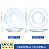 Ocean鷗欣進口玻璃盤子家用菜碟早餐盤西餐牛排盤北歐簡約餐具套裝 深盤*3 淺盤*3
