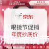 促銷活動 : 京東 眼鏡節促銷 年度抄底價