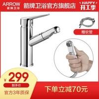 箭牌(ARROW)面盆龍頭抽拉式洗臉盆洗漱臺盆衛生間洗手間抽拉式冷熱龍頭AE4143