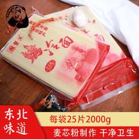 磐沐 一袋25片2000g烤冷面片商用批發大面片烤冷面面皮不含醬包郵