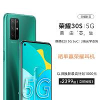 華為旗下榮耀30S麒麟820雙模5G全網通3倍光學變焦拍照上網手機榮耀官方旗艦店