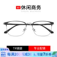 目匠 商務近視眼鏡男 防輻射眼鏡框男女款文藝全框眼鏡架 80171 黑銀色 配1.56變色600度內