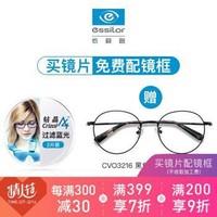 依視路 鉆晶A4超薄1.56非球面鏡片 2片裝 過濾有害藍光近視眼鏡 贈CVO3216黑色金屬圓框+湊單品