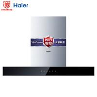 海爾(Haier)歐式抽油煙機 18立方大吸力 智能WiFi 吸油煙機