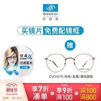 依視路 鉆晶A4特薄1.60非球面鏡片 現片2片裝過濾有害藍光近視眼鏡 贈CVO3216粽色金屬圓框 *3件+湊單品
