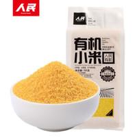 人民食品 有机黄小米1kg *2件