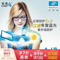 依視路 鉆晶A4依視美1.67非球面鏡片 現片2片裝過濾有害藍光近視眼鏡 1800度以內