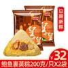 廣東老字號皇中皇裹蒸粽鮑魚鮮肉粽肇慶特產 200gx6只(特惠裝) *2件