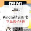 促銷活動 : 亞馬遜中國 感悟閱讀 放眼世界 Kindle精選好書