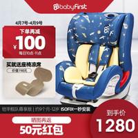 寶貝第一(Babyfirst) 兒童安全座椅汽車用寶寶ISOFIX硬接口9個月-12歲鎧甲艦隊尊享版 星際藍