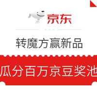 移動專享 : 京東 轉魔方贏新品福利專場