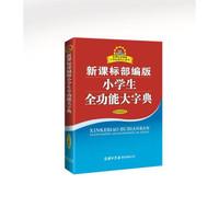 《小學生全功能大字典》雙色插圖版 *2件
