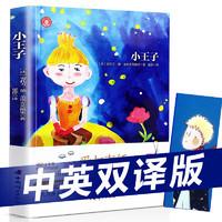 《小王子》中英雙語