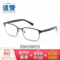 依視路 適贊數碼生活防護鏡 電腦平光眼鏡防唾液飛沫飛濺護目鏡 防藍光抗疲勞平光鏡 EGH100111 平光鏡+湊單品