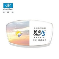 essilor 依視路 鉆晶A3 1.67折射率 非球面鏡片 2片裝  +湊單品