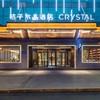 桔子水晶酒店(成都寬窄巷子店) 高級大床房1晚(含早餐+下午茶)