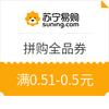 蘇寧拼購日 免費領滿0.51-0.5元拼購全品券
