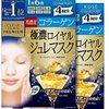 KOSE 高絲 Clear Turn Premium 皇家果凍面膜 (骨膠原) 4回量 2包 附贈品