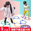 跳圈圈跳房子幼兒園體育兒童跳格子教具戶外親子玩具感統訓練器材