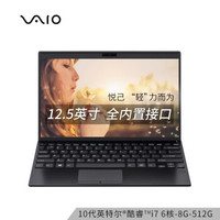 VAIO SX12 12.5英寸笔记本电脑 i7-10710U 613 8G 512G SSD FHD 深夜黑