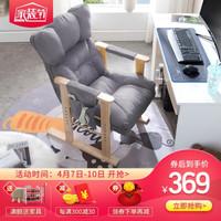 有puls入 家逸 實木電腦椅辦公椅懶人椅