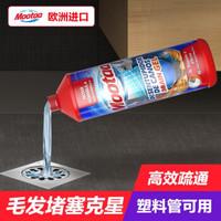 Mootaa膜太管道疏通劑下水道管道清潔劑1000ML大容量  2瓶立減15元
